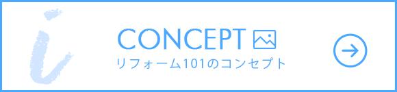リフォーム101のコンセプト
