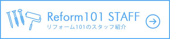 リフォーム101のスタッフ紹介