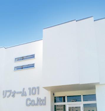 リフォーム101 / 株式会社建工101外観