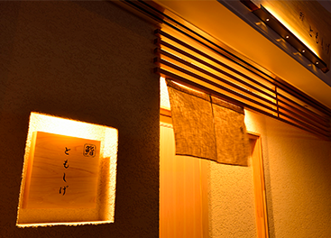 神戸市六甲道店舗デザイン・内装工事