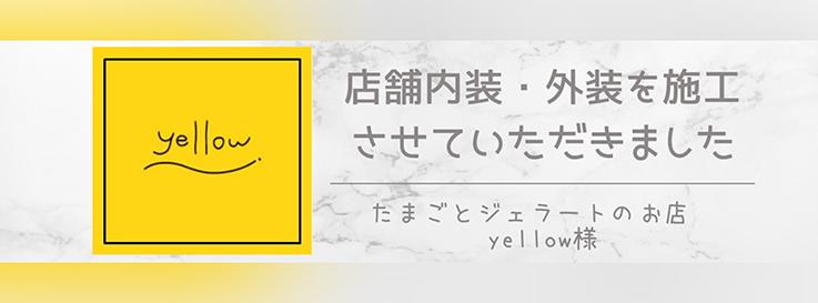 たまごとジェラートのお店 yellow