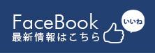 FaceBook最新情報はこちら