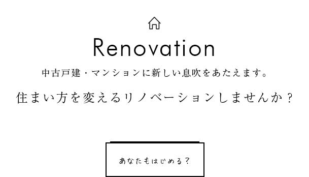 神戸市内のリノベーションならお任せください。住まい方を変えるリノベーションしませんか?