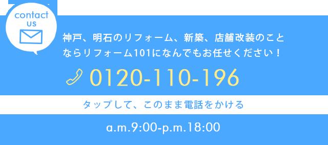 0120-110-196