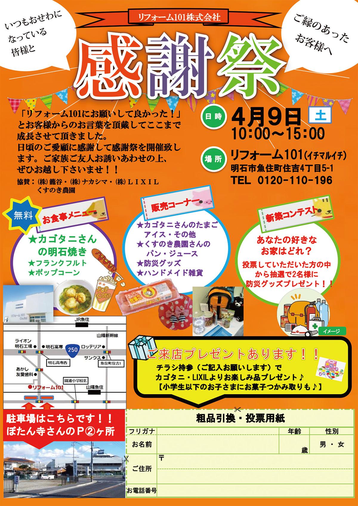 4月9日(土)「感謝祭」を開催いたします!