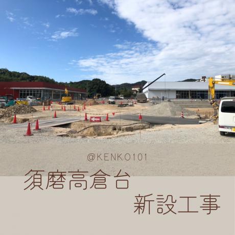 須磨高倉台 新設工事