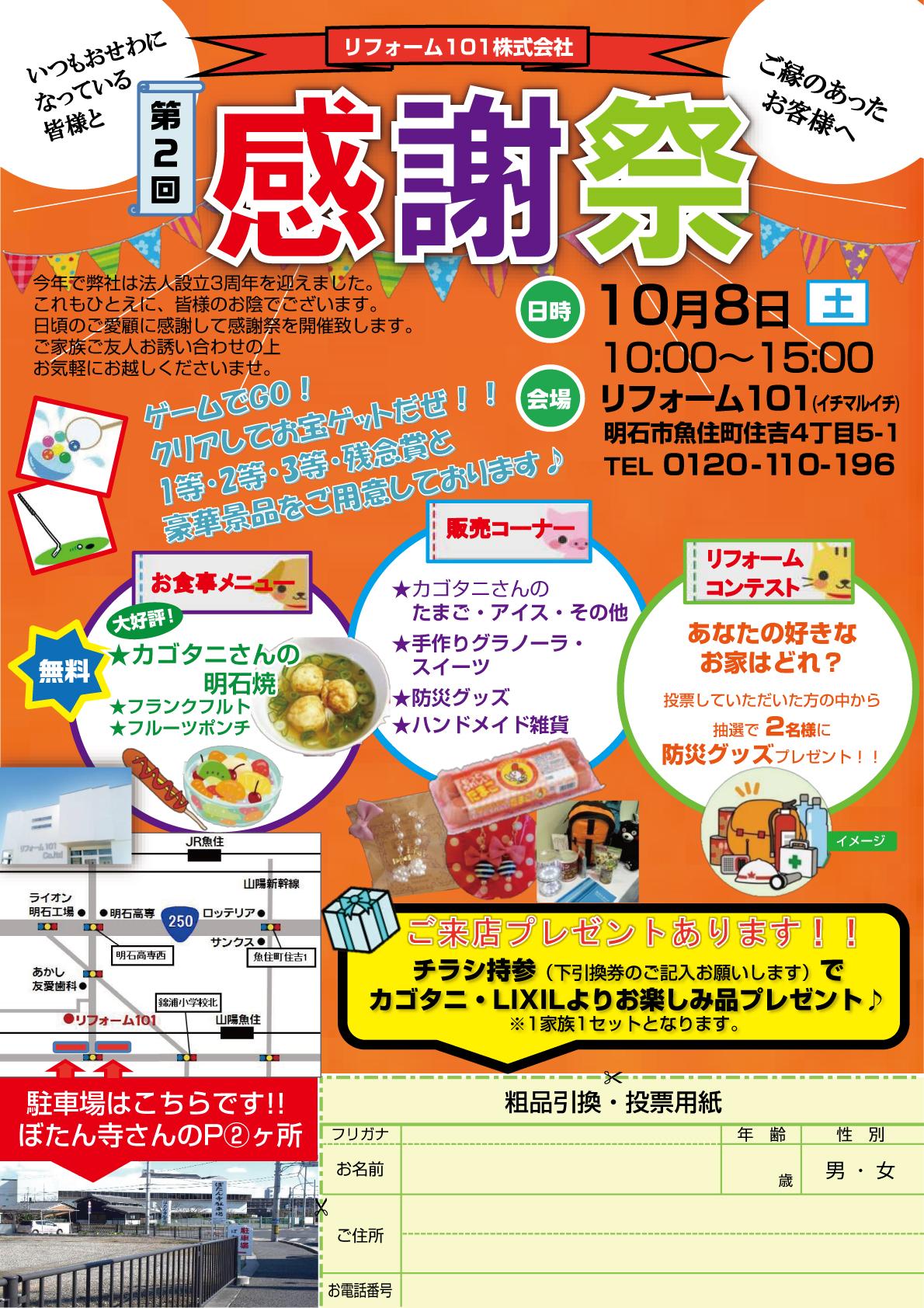 10月8日(土)101感謝祭 開催!!