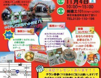 神戸 明石 加古川 新築 注文住宅