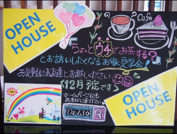 openhouse01
